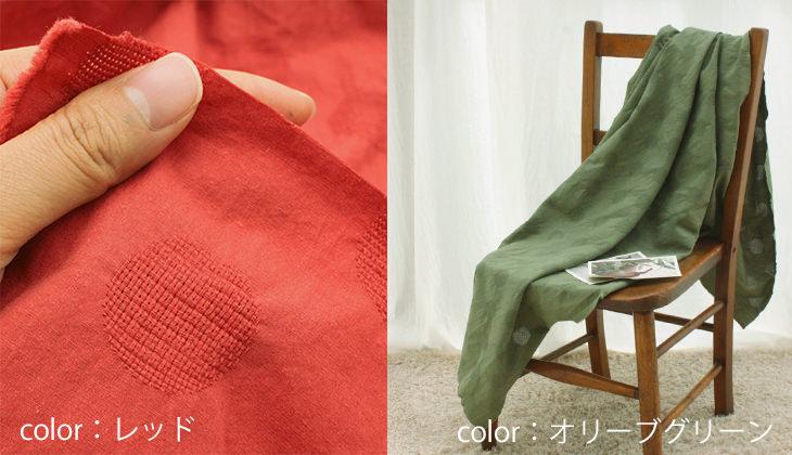綿麻ドットジャガード