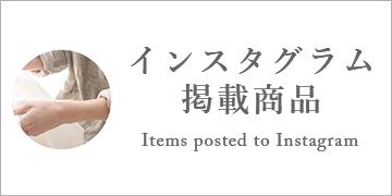 インスタグラム掲載商品