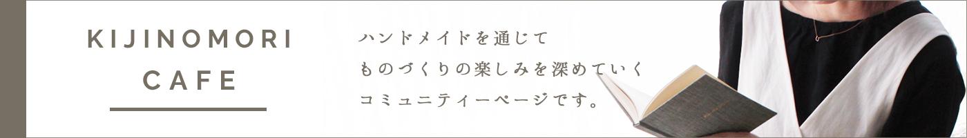kiji no mori cafe 生地の森カフェ