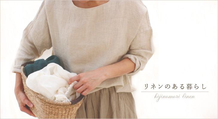 リネンのある暮らし Kijinomori linen