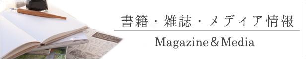 雑誌メディア情報