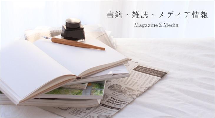 書籍雑誌メディア情報