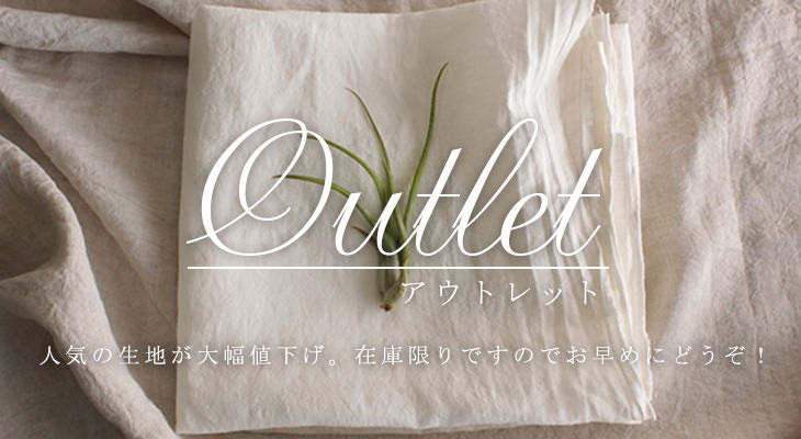 OUTLET カット品