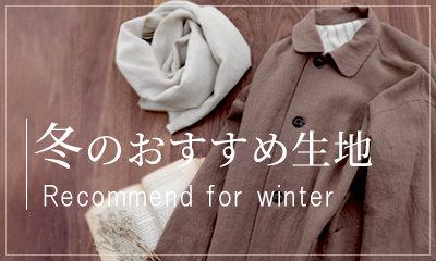 冬のおすすめ